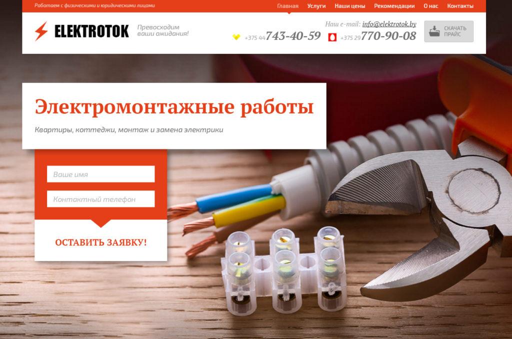 Главная страница сайта Elektrotok