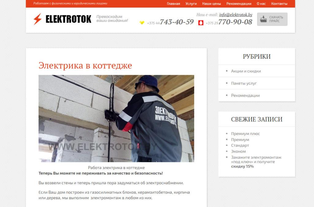 Дизайн внутренней страницы сайта Elektrotok на основе темы Fashionista