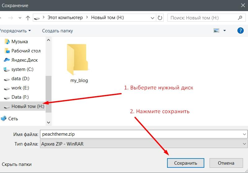 Сохраните файл на своем компьютере