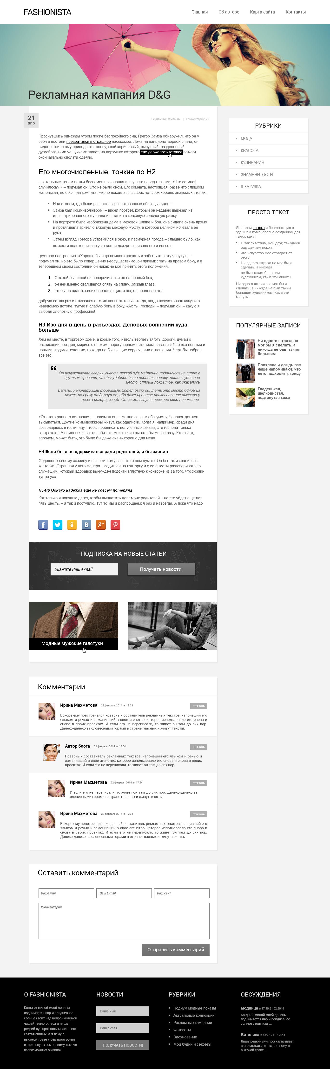 Внутренняя страница со стандартным форматированием