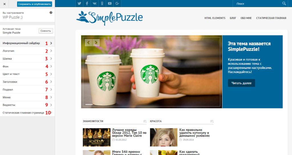 Все настройки шаблона SimplePuzzle в Customizer
