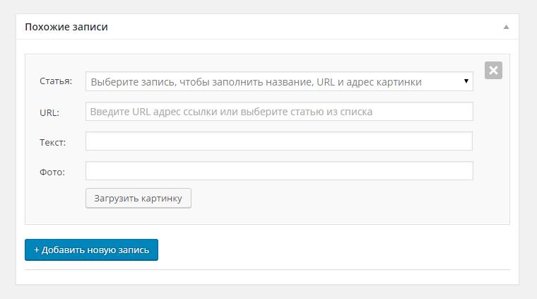Метабокс на странице редактирования записи