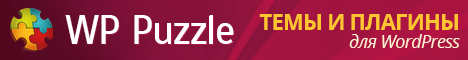 Темы и плагины WP Puzzle