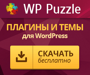 баннер сайта WP Pazzly