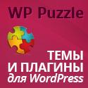 WP Puzzle