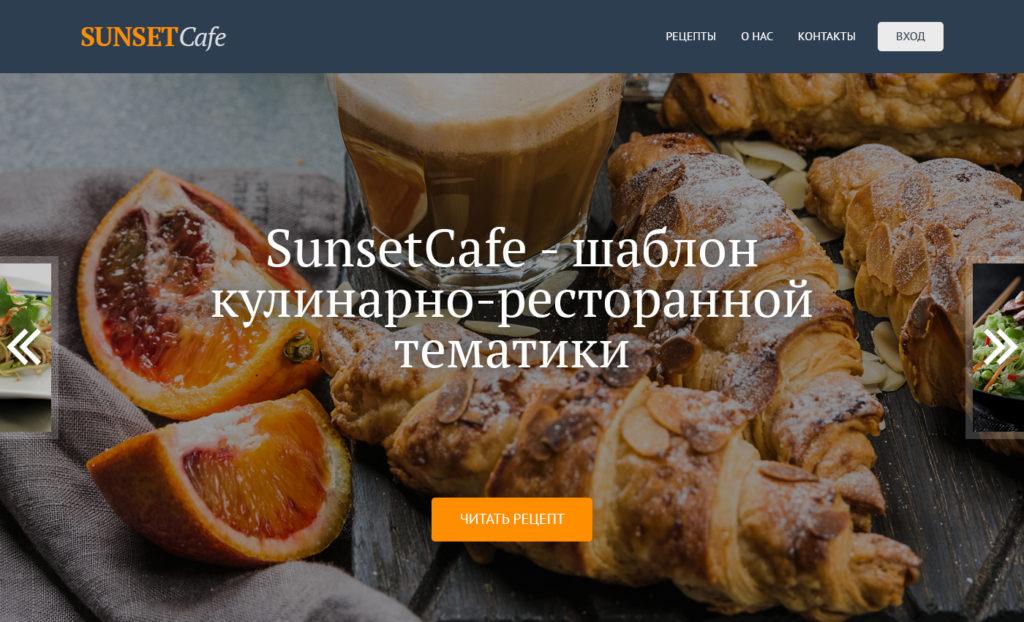 Главная страница кулинароной темы