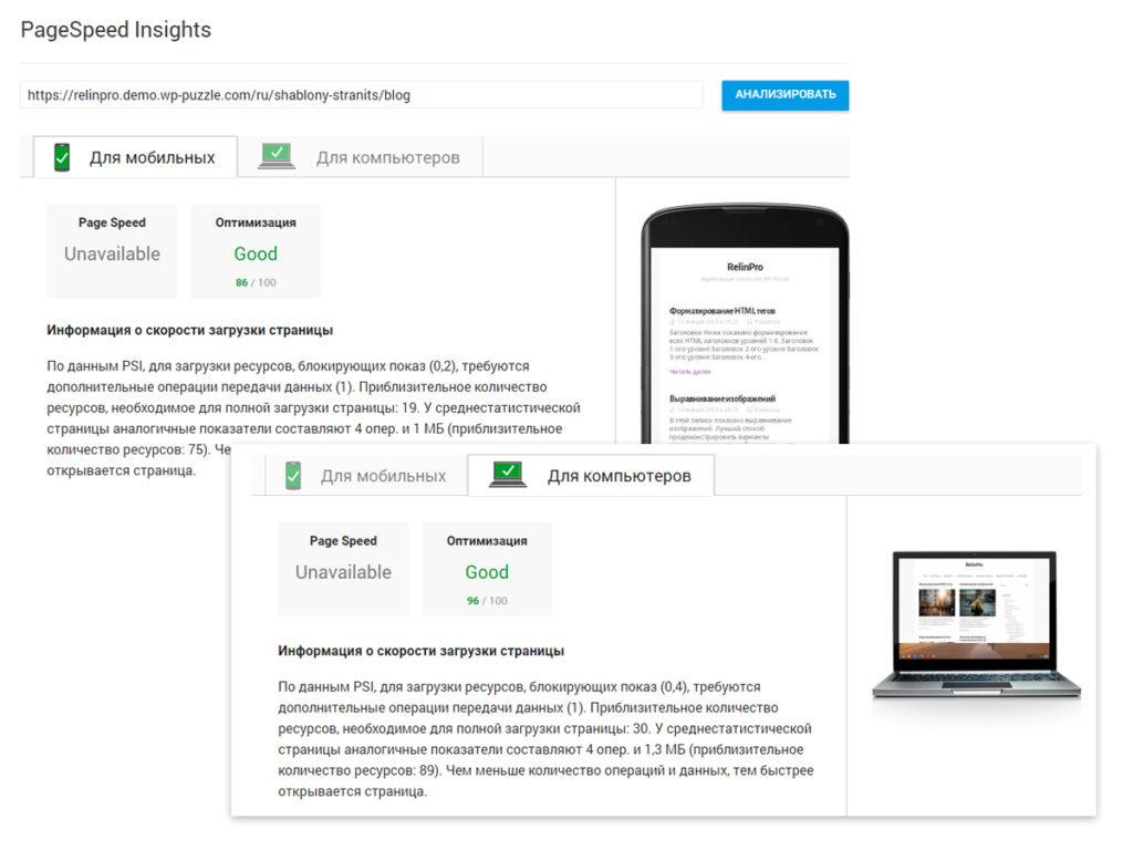 Результаты проверки в Google PageSpeed Ingsights