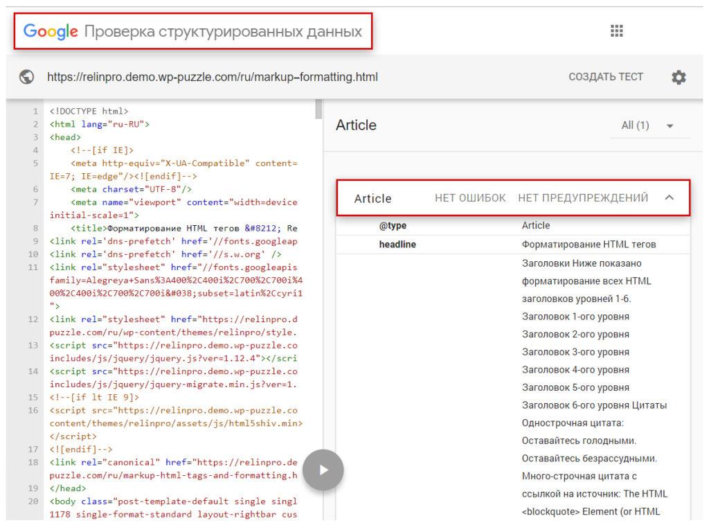 Результаты валидации микроразметки в валидаторе Google