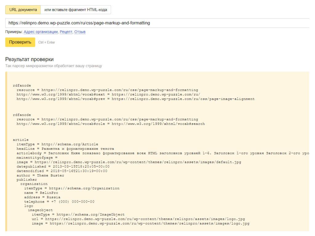 Валидация микроразметки в сервисе Яндекс