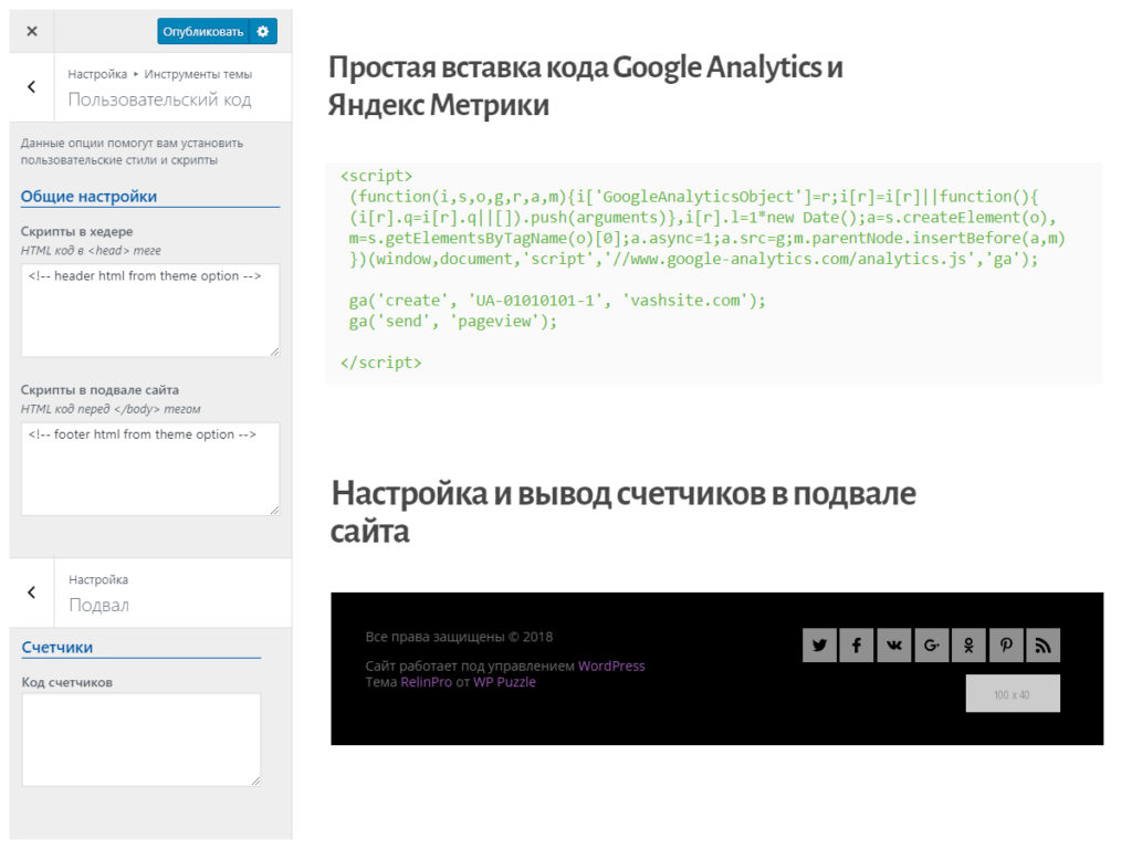 Пользовательский код в , перед и в подвале для счетчиков