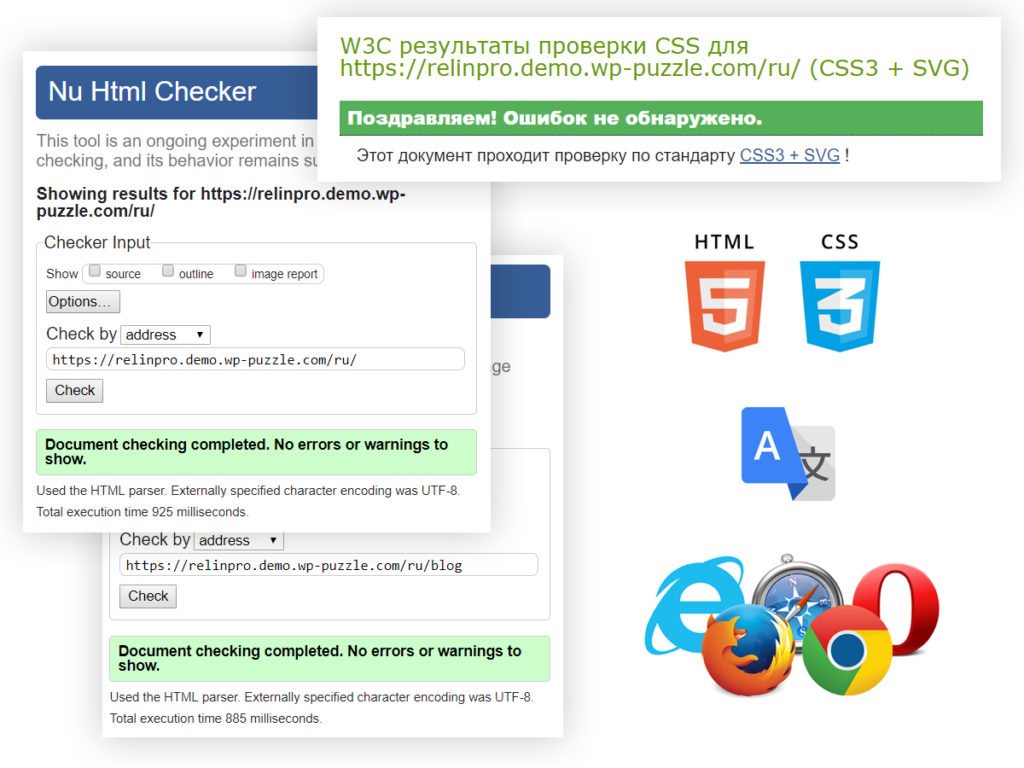 Проверка валидации HTML и CSS. Кроссбраузерность, локализация и следование стандартам кодирования WordPress